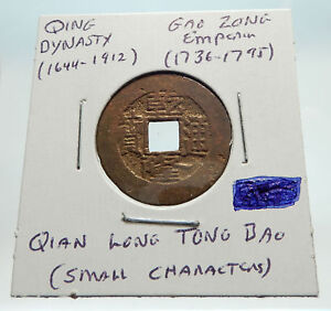 1736AD CHINESE QING DYNASTY GENUINE ANTIQUE GAO ZONG CASH COIN OF CHINA I74716