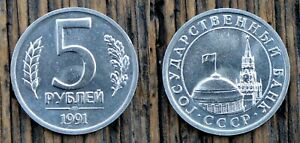RUSSIA SOVIET UNION  USSR  5 ROUBLES 1991 COIN  GOVERNMENT BANK ISSUE