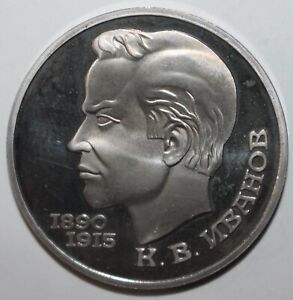 SOVIET UNION 1 ROUBLE COIN 1991 Y 282 KONSTANTIN IVANOV USSR RUSSIA RUBLE ONE