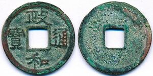 CHINA NORTHERN SONG ZHENG HE TB LI SCRIPT SMALL CHARACTERS WIDE HOLE