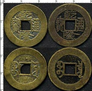CHINA CHIENG LONG  2 COINS REVENUE & PUB.WORKS WIDE RIM BASS ND 1736   VF