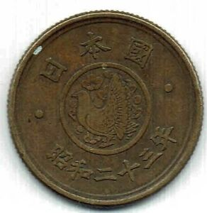 JAPAN VINTAGE COIN PARIAMENT 5 YEN 1948 1949