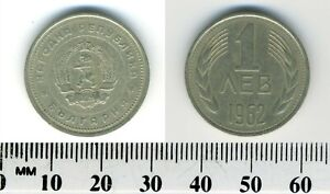 BULGARIA 1962   1 LEV NICKEL BRASS COIN   NATIONAL ARMS WITHIN CIRCLE