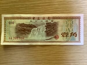 CHINA 10 FEN FOREIGN EXCHANGE CERTIFICATE