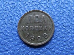 1/2 KOPEK 1928 COPPER COIN OF THE USSR 1773