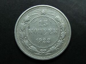 15 KOPECKS 1922 SILVER COIN OF THE USSR 1772