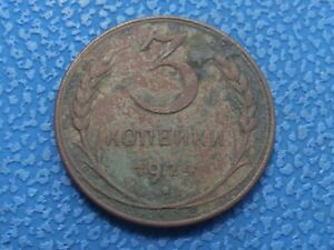 3 KOPECKS 1924. COPPER COIN OF THE USSR 2197