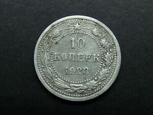 10 KOPEKS 1923. SILVER COIN OF THE USSR 1659