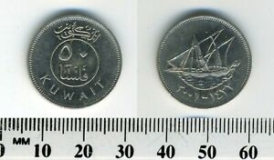 KUWAIT 2001  1422    50 FILS COPPER NICKEL COIN   DHOW WITH SAILS