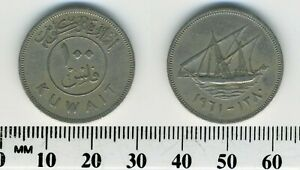 KUWAIT 1961  1380    100 FILS COPPER NICKEL COIN   DHOW WITH SAILS