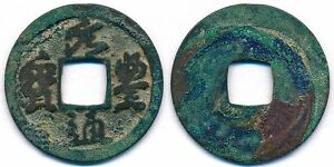 CHINA NORTHERN SONG YUAN FENG TONG BAO XING SCRIPT. LARGE CHAR. NICE PATINA.