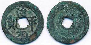 CHINA NORTHERN SONG ZHI PING YUAN BAO REGULAR SCRIPT. ODD HOLE. 1064 67 AD.