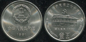 CHINA   COIN 1 YUAN   1991 KM342 UNC   HOUSE IN TSUN I  ZUNYI
