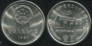 CHINA   COIN 1 YUAN   1991 KM341 UNC   HOUSE OF SHANGHAI