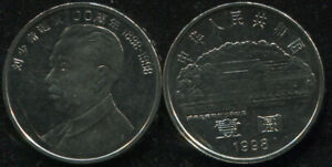 CHINA   COIN 1 YUAN   1998 KM1121 UNC   2ND PRESIDENT LIU SHAO CHI