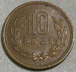 JAPAN 10 YEN COIN HEISEI EMPEROR YEAR 3 TEN YEN TEMPLE COIN