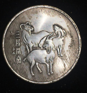 LUCKY CHINESE COIN SHEEP YEAR ANCIENT STYLE UNIQUE FENG SHUI ZODIAC