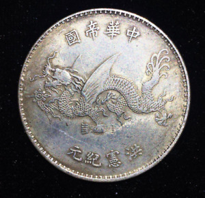 LUCKY CHINESE EMPEROR DRAGON COIN ANCIENT STYLE UNIQUE FENG SHUI ZODIAC