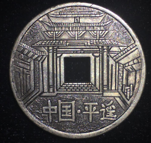 LUCKY CHINESE COIN PINGYAO MEMORIAL ANCIENT STYLE UNIQUE FENG SHUI ZODIAC