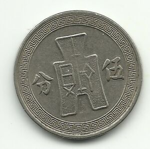 CHINA 5 CENT  1936  YEAR 25  Y 348
