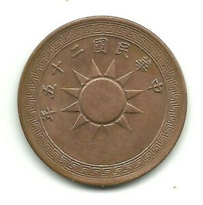 CHINA   1 CENT / 1936  YEAR 25    Y 347