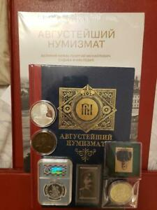 Click now to see the BUY IT NOW Price! RUSSIAN GRAND DUKE GEORGE MIKHAILOVICH NUMISMATIST 7 ITEMS AWARDS BOOK PORTRAIT