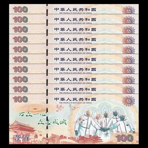 LOT 10 PCS CHINA 100 YUAN 2020 TEST NOTE UNC>PAY TRIBUTE TO THE MEDICAL STAFF