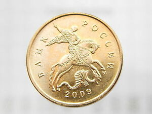 CINS HME UNDER HORSE BELLY CLICHE CLASHES ERROR RUSSIAN 50 KOPEKS 2009 LOTR50