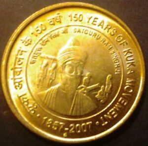 INDIA REPUBLIC 5 RUPEES 150 YEARS OF KUKA MOVEMENT 1857 2007 UNC COIN