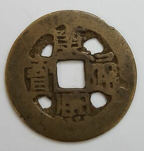 ALTERED CHINESE BRONZE  SHENG XU  KANG XI    CIRCA 1667 1670   27MM   FOUR HOLES