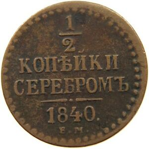 RUSSIA EMPIRE 1/2 KOPEK 1840 A13 513