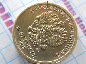 COINS HOME CRACKED CLICHE ERROR 2018 RUSSIA 10 ROUBLES SETTRA59 UNCERTIFIED