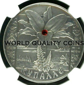 Click now to see the BUY IT NOW Price! 2004 BELARUS SILVER 20 ROUBLES KUPALLE FERN FLOVER NGC PF67 MATTE LOW MINTAGE