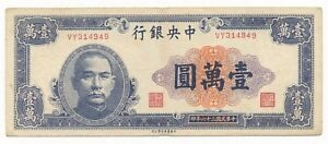 CHINA THE CENTRAL BANK 10000 YUAN 1947 P. 320 FINE