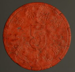 MO12 39 EMPIRE OF MANCHOUKUO CHINA. 5 FEN MADE OF RED FIBER.  1944AD