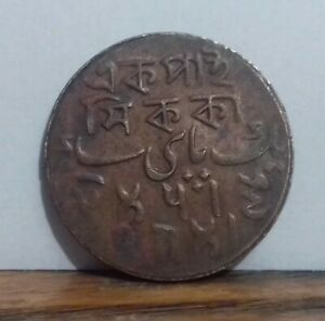 OLD UNIDENTIFIED COPPER / BRONZE COIN   INDIAN STATE ??