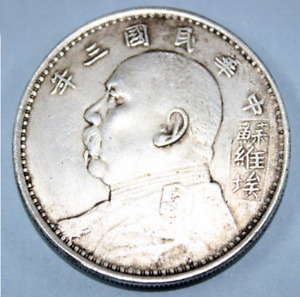 SOVIET YUAN DATOU'S SILVER DOLLAR FOR THREE YEARS IN THE REPUBLIC OF CHINA