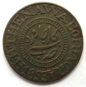 1893 / 8 INDIA   PRINCELY STATE OF JAORA 1 PAISE COIN   GOOD DETAIL
