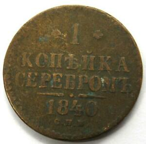 1840 RUSSIA 1 ONE KOPEK COIN