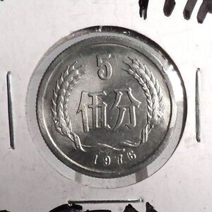 CIRCULATED 1976 5 FEN PR OF CHINA COIN  50816