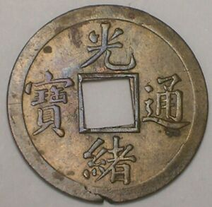 VINTAGE CHINA CHINESE MYSTERY THIN COIN W/CENTER HOLE VF