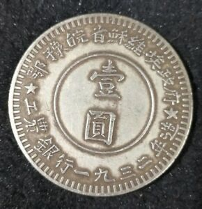 346 COLLECT OLD CHINESE SU WEI AI YI YUAN  100  SILVER COINS