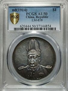 Click now to see the BUY IT NOW Price! CHINA DOLLAR ND 1914 PCGS AU50 SECURE HOLDER L&M 858 YUAN SHIH KAI