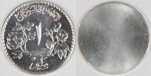 Click now to see the BUY IT NOW Price! SOUTH SUDAN  SILVER 1 MILLIEME REVERSE UNIFACE UNLISTED   M5 2   ESSAI