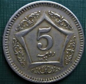 PAKISTAN 2005 FIVE RUPEE STAR & CRESCENT & STAR VALUE WITHIN STAR COIN LOW SHIP