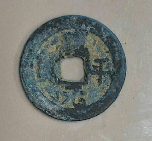998 1004AD SONG DYNASTY CHINA EMPEROR HSIEN P'ING CHINESE CASH COIN  C5