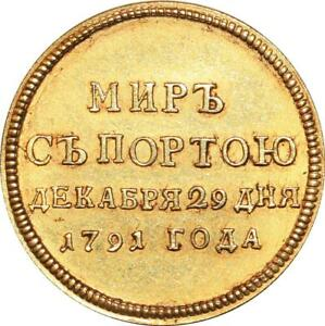 Click now to see the BUY IT NOW Price! O5048 RARITY RUSSIA OR GOLD NOVODEL CATHERINE II 1791 PEDEGREE FELIX YOUSSOUPOF