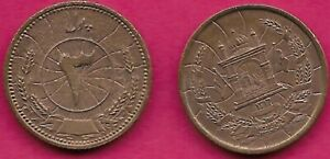 AFGHANISTAN KINGDOM 3 PULL 1937 XF ARMS WITHIN WREATH RADIANT BACKGROUND DENOMIN
