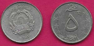 AFGHANISTAN 5 AFGHANIS 1980 VF XF NATIONAL ARMS VALUE AT CENTER