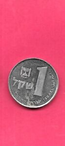 ISRAEL ISRAELI KM111 1984 UNC UNCIRCULATED VINTAGE OLD LARGE  SHEQEL COIN